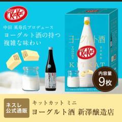 キットカット ミニ ヨーグルト酒 新澤醸造店 9枚【ネスレ公式通販】【KITKAT チョコレート お酒のキットカット】