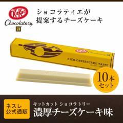 キットカット ショコラトリー 濃厚チーズケーキ味 10本セット【ネスレ公式通販】【KITKAT チョコレート】