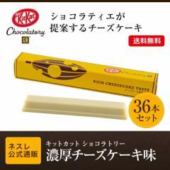 キットカット ショコラトリー 濃厚チーズケーキ味 36本セット【ネスレ公式通販・送料無料】【KITKAT チョコレート】