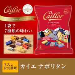 カイエ ナポリタン【ネスレ公式通販】【チョコレート】