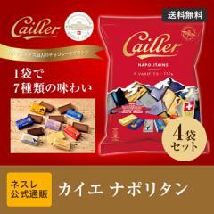 カイエ ナポリタン 4袋セット【ネスレ公式通販・送料無料】【チョコレート】