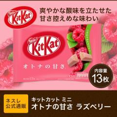 キットカット ミニ  オトナの甘さ ラズベリー 13枚【ネスレ公式通販】【KITKAT チョコレート】