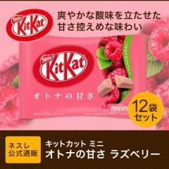 キットカット ミニ  オトナの甘さ ラズベリー 13枚×12袋セット【ネスレ公式通販】【KITKAT チョコレート】