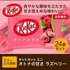 キットカット ミニ  オトナの甘さ ラズベリー 13枚×24袋セット【ネスレ公式通販・送料無料】【KITKAT チョコレート】