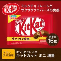 キットカット ミニ (1枚増量)16枚【ネスレ公式通販】【KITKAT チョコレート】