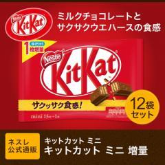 キットカット ミニ (1枚増量)16枚×12袋セット【ネスレ公式通販】【KITKAT チョコレート】