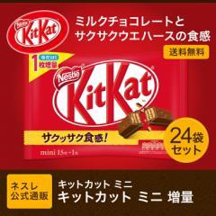 キットカット ミニ (1枚増量)16枚×24袋セット【ネスレ公式通販・送料無料】【KITKAT チョコレート】
