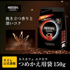 ネスカフェ エクセラ つめかえ用袋 150g【ネスレ公式通販】【脱 インスタントコーヒー】