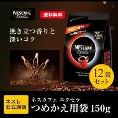ネスカフェ エクセラ つめかえ用袋 150g×12袋セット【ネスレ公式通販・送料無料】【脱 インスタントコーヒー】