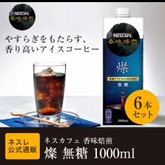 【15%OFFクーポン】ネスカフェ 香味焙煎 燦【さん】 無糖 1000ml ×6本セット【ネスレ公式通販・送料無料】
