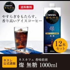 【15%OFFクーポン】ネスカフェ 香味焙煎 燦【さん】 無糖 1000ml ×12本セット【ネスレ公式通販・送料無料】