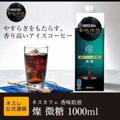 【15%OFFクーポン】ネスカフェ 香味焙煎 燦【さん】 微糖 1000ml【ネスレ公式通販】
