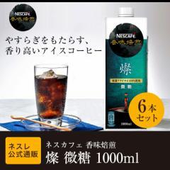 【15%OFFクーポン】ネスカフェ 香味焙煎 燦【さん】 微糖 1000ml ×6本セット【ネスレ公式通販・送料無料】