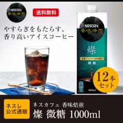 【15%OFFクーポン】ネスカフェ 香味焙煎 燦【さん】 微糖 1000ml ×12本セット【ネスレ公式通販・送料無料】