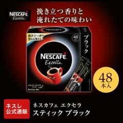 ネスカフェ エクセラ スティック ブラック 48P【ネスレ公式通販】【スティックコーヒー 脱 インスタントコーヒー】