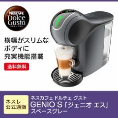 ネスカフェ ドルチェ グスト GENIO S「ジェニオ エス」スペースグレー【ネスレ公式通販・送料無料】【コーヒーメーカー コーヒーマシン