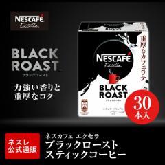 ネスカフェ エクセラ ブラックロースト スティックコーヒー 30P【ネスレ公式通販】【スティックコーヒー 脱 インスタントコーヒー】