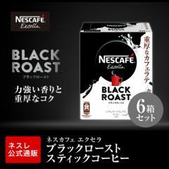ネスカフェ エクセラ ブラックロースト スティックコーヒー 30P×6箱セット【ネスレ公式通販】【スティックコーヒー 脱 インスタントコー
