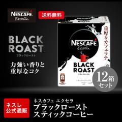 ネスカフェ エクセラ ブラックロースト スティックコーヒー 30P×12箱セット【ネスレ公式通販・送料無料】【スティックコーヒー 脱 イン