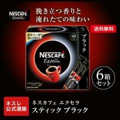 ネスカフェ エクセラ スティック ブラック 48P×6箱セット【ネスレ公式通販・送料無料】【スティックコーヒー 脱 インスタントコーヒー】