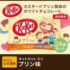 キットカット ミニ プリン味 12枚×24袋セット【ネスレ公式通販・送料無料】【KITKAT チョコレート】