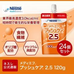 メディエフ プッシュケア 2.5 120g×24個【介護食 流動食】