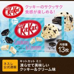 キットカット ミニ 凍らせて美味しいクッキー&クリーム味 13枚【ネスレ公式通販】【KITKAT チョコレート】