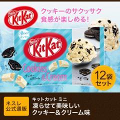 キットカット ミニ 凍らせて美味しいクッキー&クリーム味 13枚×12袋セット【ネスレ公式通販】【KITKAT チョコレート】