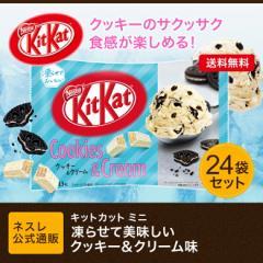 キットカット ミニ 凍らせて美味しいクッキー&クリーム味 13枚×24袋セット【ネスレ公式通販・送料無料】【KITKAT チョコレート】