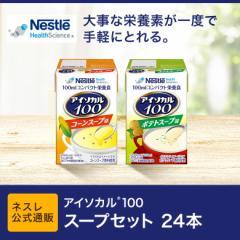 アイソカル 100 スープセット 100ml×24パック【 NHS アイソカル ネスレ リソース ペムパル pempal isocal バランス栄養 栄養補助食品 栄