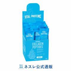 バイタルプロテインズ コラーゲンペプチド (10g×20本セット)【コラーゲン collagen バイタルプロテイン ネスレ プロテイン サプリメント