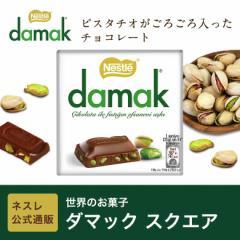 ネスレ ダマック チョコレート スクエア【ネスレ公式通販】【チョコレート】