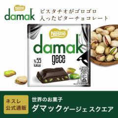 ネスレ ダマック ゲージェ スクエア【ネスレ公式通販】【チョコレート】