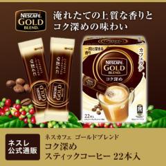 ネスカフェ ゴールドブレンド コク深め スティックコーヒー 22P【ネスレ公式通販】【スティックコーヒー 脱 インスタントコーヒー】