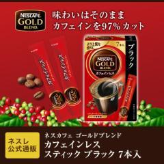 ネスカフェ ゴールドブレンド カフェインレス スティック ブラック 7P【ネスレ公式通販】【スティックコーヒー 脱 インスタントコーヒー