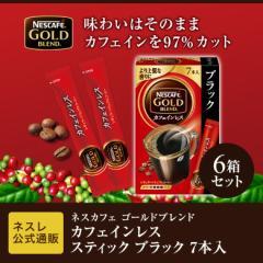 ネスカフェ ゴールドブレンド カフェインレス スティック ブラック 7P×6箱セット【ネスレ公式通販】【スティックコーヒー 脱 インスタン