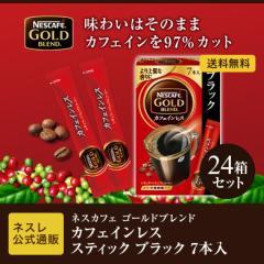 ネスカフェ ゴールドブレンド カフェインレス スティック ブラック 7P×24箱セット【ネスレ公式通販・送料無料】【スティックコーヒー 脱