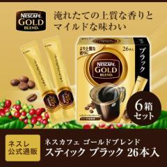 ネスカフェ ゴールドブレンド スティック ブラック 26P×6箱セット【ネスレ公式通販】【スティックコーヒー 脱 インスタントコーヒー】