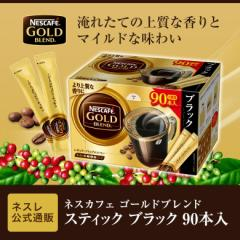 ネスカフェ ゴールドブレンド スティック ブラック 90P【ネスレ公式通販】【スティックコーヒー 脱 インスタントコーヒー】