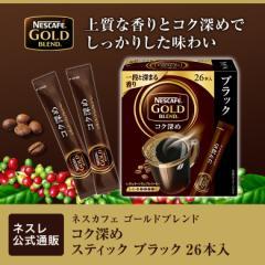 ネスカフェ ゴールドブレンド コク深め スティック ブラック 26P【ネスレ公式通販】【スティックコーヒー 脱 インスタントコーヒー】