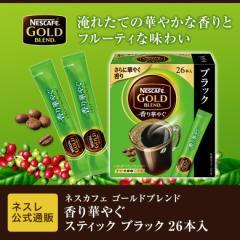 ネスカフェ ゴールドブレンド 香り華やぐ スティック ブラック 26P【ネスレ公式通販】【スティックコーヒー 脱 インスタントコーヒー】