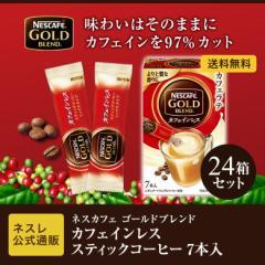 ネスカフェ ゴールドブレンド カフェインレス スティックコーヒー 7P×24箱セット【ネスレ公式通販・送料無料】【スティックコーヒー 脱