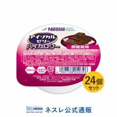 アイソカル ゼリー ハイカロリー 黒糖風味 66g×24個セット 【HC エイチシー ジェリー 栄養補助食品 健康食品 高齢者 介護食品 シニア 】