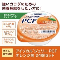 アイソカル ジェリー PCF オレンジ味 24個 【NHS ゼリー ビタミンD カルシウム 鉄分 】