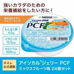アイソカル ジェリー PCF mixフルーツ味 24個 【NHS ゼリー ビタミンD カルシウム 鉄分 】
