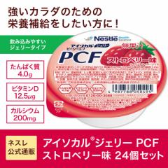 アイソカル ジェリー PCF ストロベリー味 24個 【NHS ゼリー ビタミンD カルシウム 鉄分 】