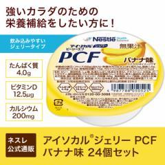 アイソカル ジェリー PCF バナナ味 24個 【NHS ゼリー ビタミンD カルシウム 鉄分 】