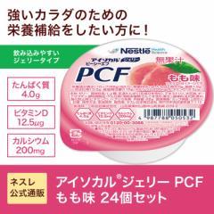 アイソカル ジェリー PCF もも味 24個 【NHS ゼリー ビタミンD カルシウム 鉄分 】
