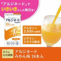 アルジネード みかん味 125ml×24本セット 【NHS アルギニン サプリ 栄養補助食品 健康食品 】