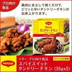 マギー スパイスイット タンドリーチキン (35gx5)【ネスレ公式通販】【業務用食品】
